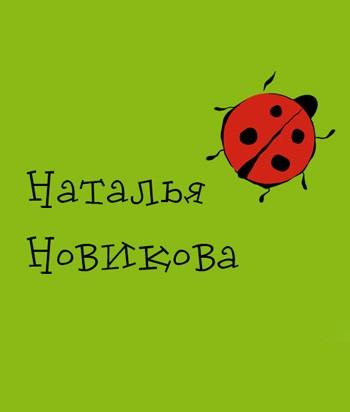 natalya-novikova-logo-green