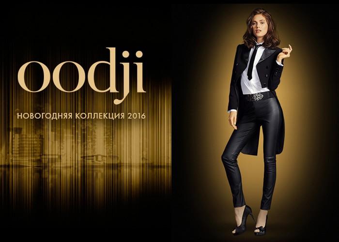 brendy-oodji-lookbook-new1